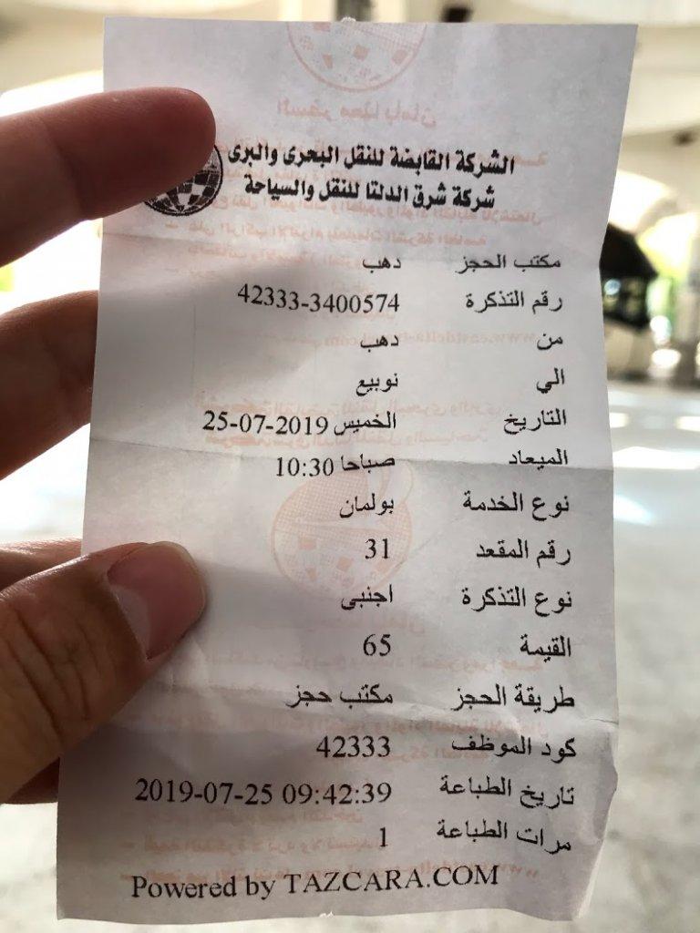 バスのチケット・領収書