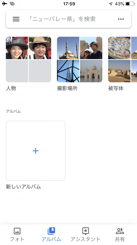 Googleフォトの画面キャプチャ