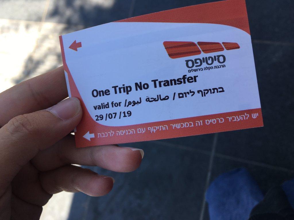 電車チケット