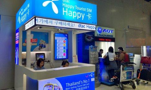 バンコクのスワンナプーム空港のdtacの店舗