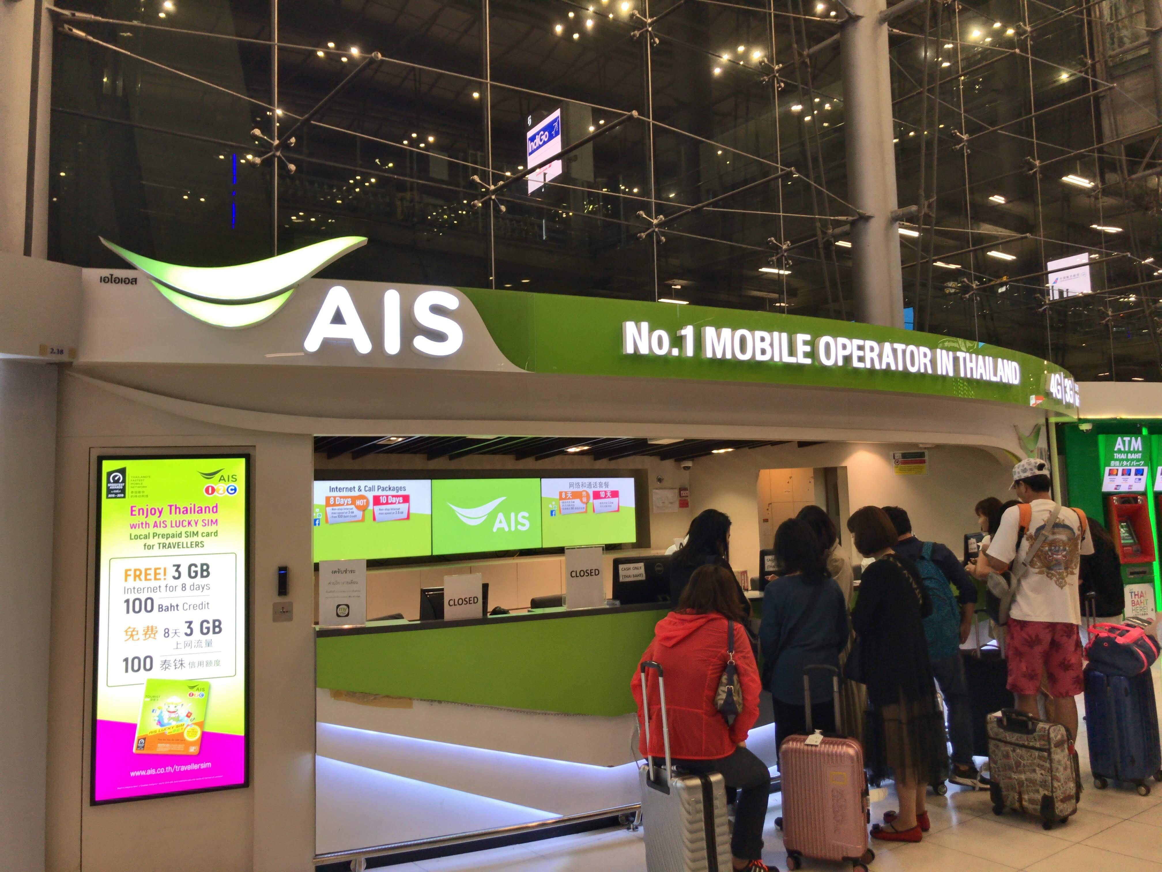 スワンナプーム空港のAISの店舗